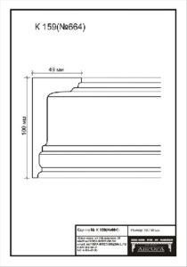 гипсовый карниз К159 гипсовая лепнина Аврора