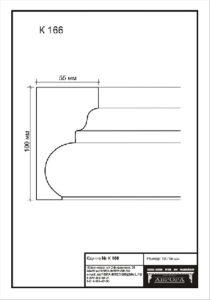 гипсовый карниз К166 гипсовая лепнина Аврора