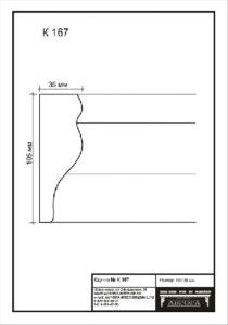гипсовый карниз К167 гипсовая лепнина Аврора