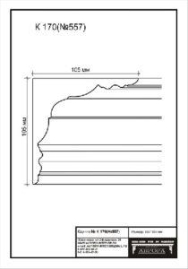 гипсовый карниз К170 гипсовая лепнина Аврора
