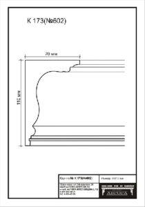 гипсовый карниз К173 гипсовая лепнина Аврора