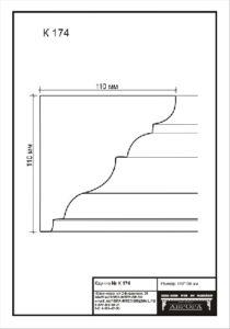 гипсовый карниз К174 гипсовая лепнина Аврора