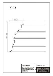 гипсовый карниз К176 гипсовая лепнина Аврора