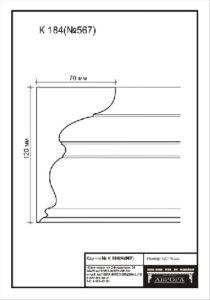 гипсовый карниз К184 Гипсовая лепнина Аврора