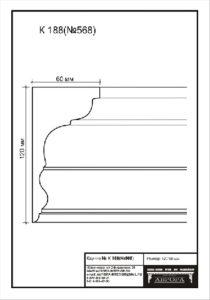 гипсовый карниз К188 Гипсовая лепнина Аврора