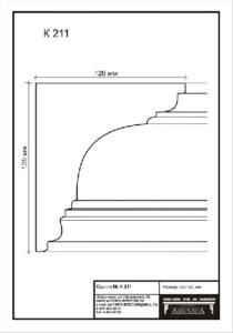 гипсовый карниз К211 гипсовая лепнина Аврора