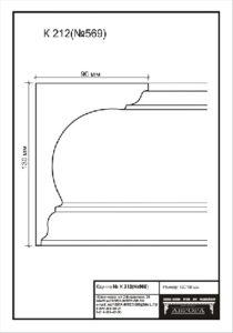 гипсовый карниз К212 гипсовая лепнина Аврора