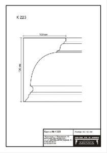 гипсовый карниз К223 Гипсовая лепнина Аврора