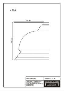 гипсовый карниз К224 Гипсовая лепнина Аврора