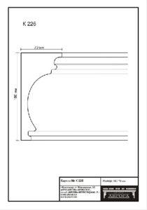 гипсовый карниз К226 Гипсовая лепнина Аврора