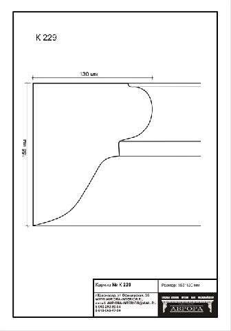 гипсовый карниз К229 Гипсовая лепнина Аврора