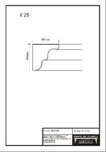 гипсовый карниз К25. Гипсовая лепнина Аврора