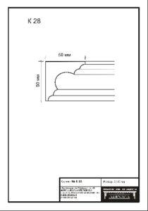 гипсовый карниз К28. Гипсовая лепнина Аврора