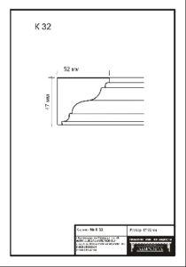 гипсовый карниз К32. Гипсовая лепнина Аврора