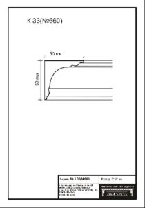 гипсовый карниз К33. Гипсовая лепнина Аврора