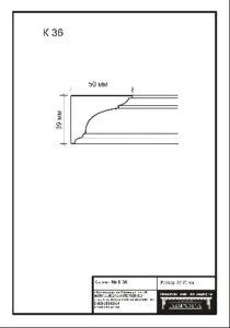 гипсовый карниз К36. Гипсовая лепнина Аврора