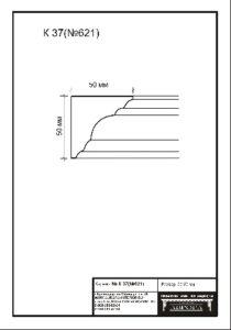 гипсовый карниз К37. Гипсовая лепнина Аврора