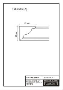 гипсовый карниз К39. Гипсовая лепнина Аврора