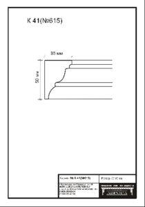 гипсовый карниз К41 Гипсовая лепнина Аврора