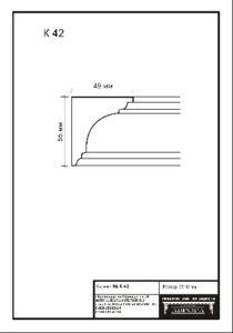 гипсовые тянутые карнизы - гипсовый карниз К42