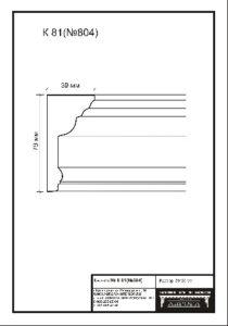гипсовый карниз К81. Гипсовая лепнина аврора