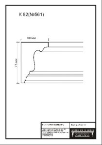 гипсовый карниз К82. Гипсовая лепнина аврора