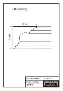 гипсовый карниз К83. Гипсовая лепнина аврора