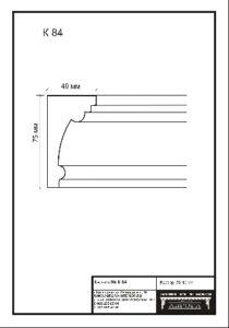 гипсовый карниз К84. Гипсовая лепнина аврора