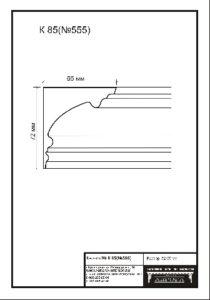 гипсовый карниз К85. Гипсовая лепнина аврора
