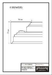 гипсовый карниз К89. Гипсовая лепнина аврора
