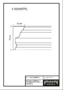 гипсовый карниз К90. Гипсовая лепнина аврора