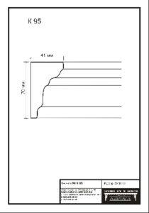 гипсовый карниз К95. Гипсовая лепнина аврора
