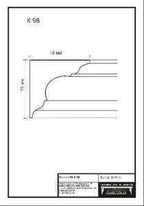 гипсовый карниз К98. Гипсовая лепнина аврора
