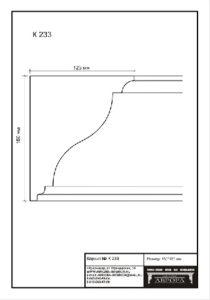 гипсовый карниз к233 гипсовая лепнина Аврора