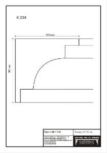 гипсовый карниз к234 гипсовая лепнина Аврора