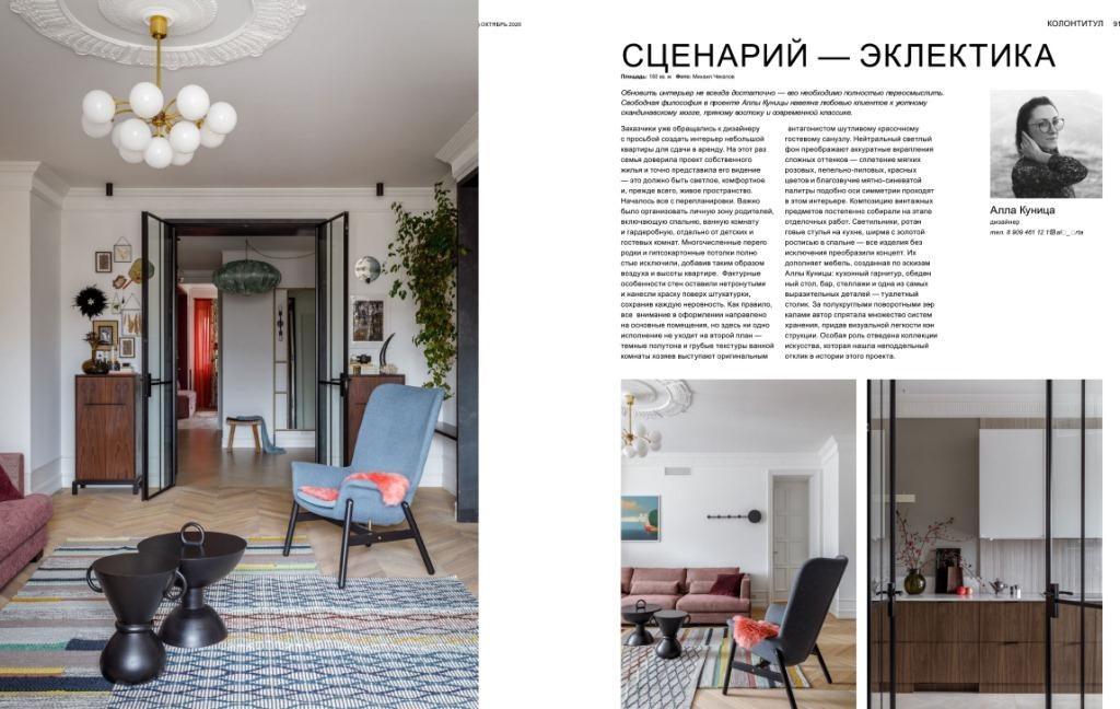 Журнал hi-Home А.Куница
